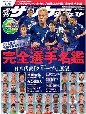 ワールドサッカーマガジン 雑誌...
