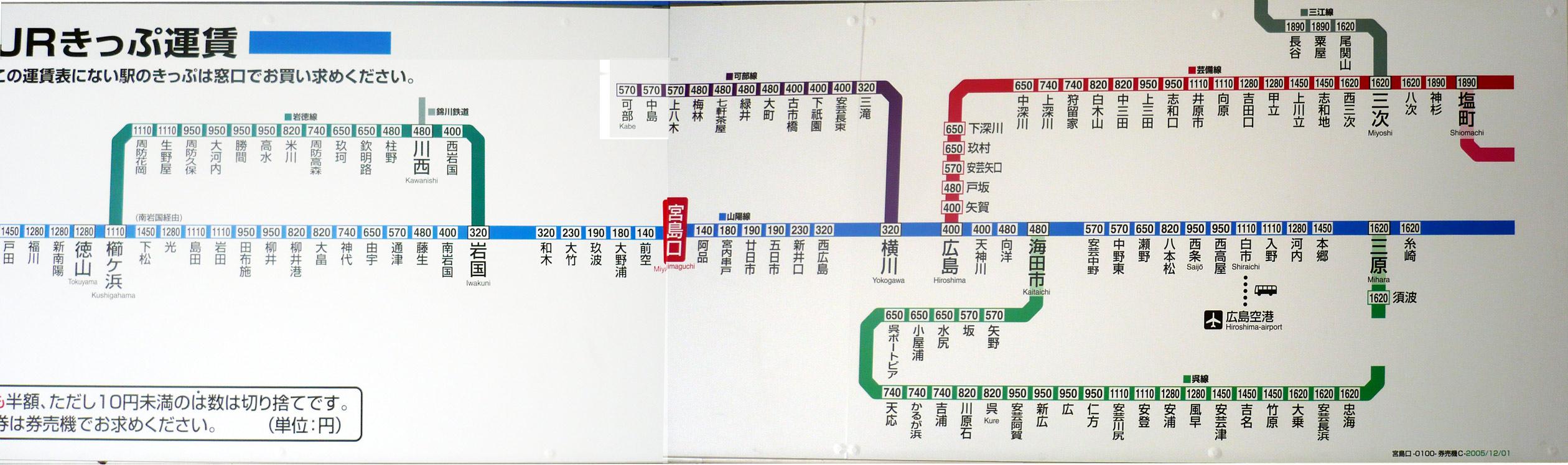【JR西日本】 岡山・福山エリアの路線図、「灰色路 …