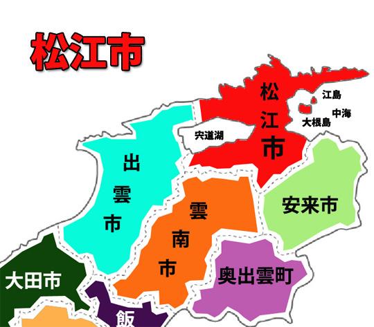 パンフレット 松江市